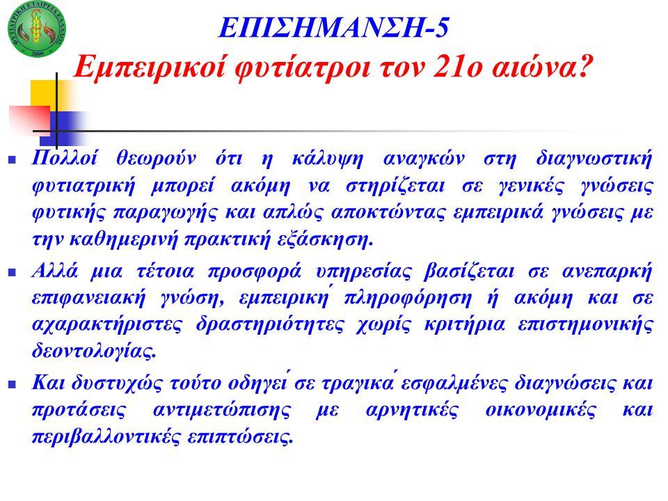 ΕΠΙΣΗΜΑΝΣΗ-5 Εμπειρικοί φυτίατροι τον 21ο αιώνα