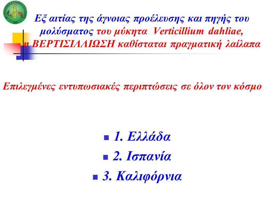 1. Ελλάδα 2. Ισπανία 3. Καλιφόρνια