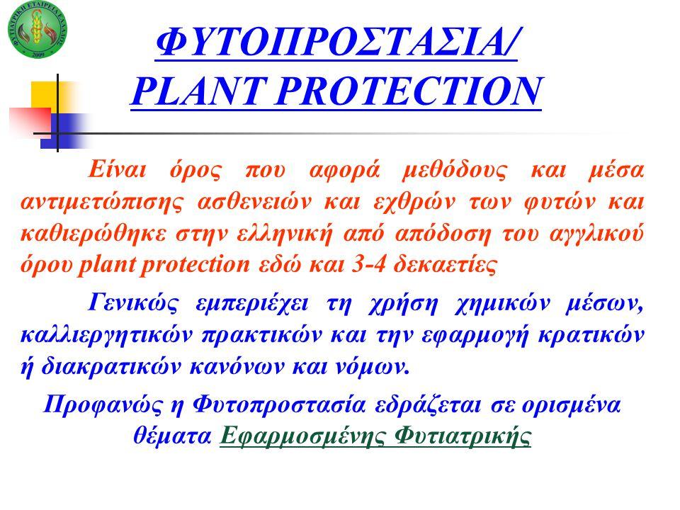 ΦΥΤΟΠΡΟΣΤΑΣΙΑ/ PLANT PROTECTION