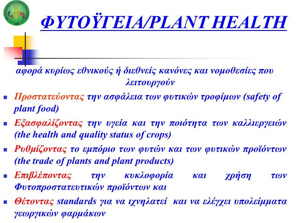 ΦΥΤΟΫΓΕΙΑ/PLANT HEALTH