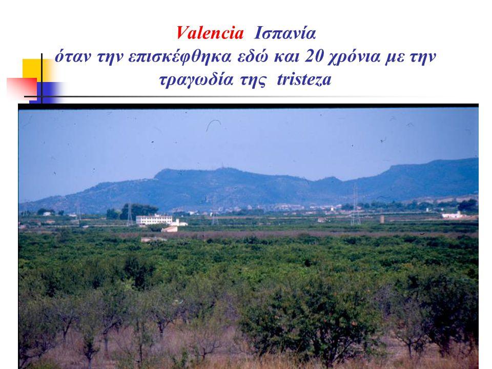Valencia Ισπανία όταν την επισκέφθηκα εδώ και 20 χρόνια με την τραγωδία της tristeza
