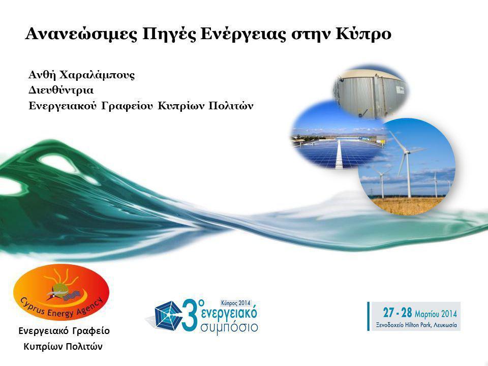 Ανανεώσιμες Πηγές Ενέργειας στην Κύπρο