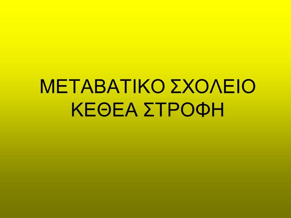 ΜΕΤΑΒΑΤΙΚΟ ΣΧΟΛΕΙΟ ΚΕΘΕΑ ΣΤΡΟΦΗ