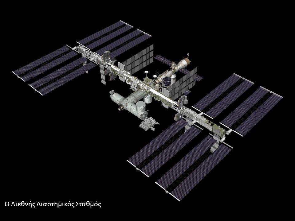 Ο Διεθνής Διαστημικός Σταθμός
