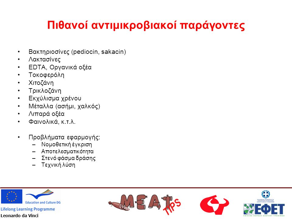 Πιθανοί αντιμικροβιακοί παράγοντες