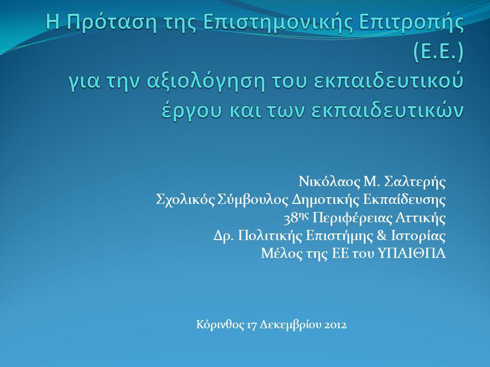 Η Πρόταση της Επιστημονικής Επιτροπής (Ε. Ε