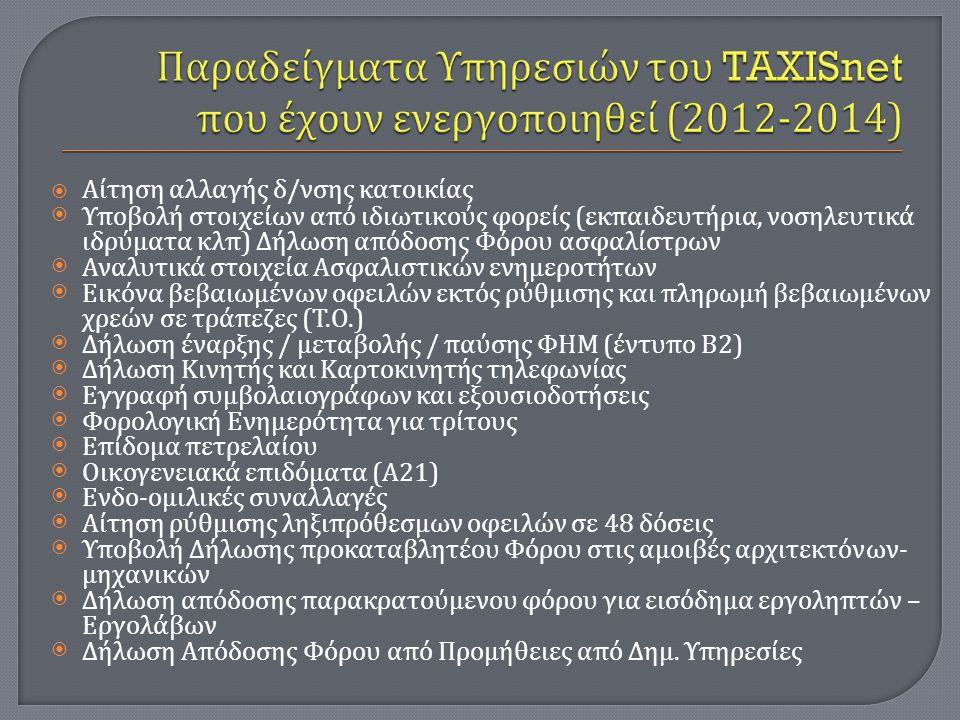 Παραδείγματα Υπηρεσιών του TAXISnet που έχουν ενεργοποιηθεί (2012-2014)