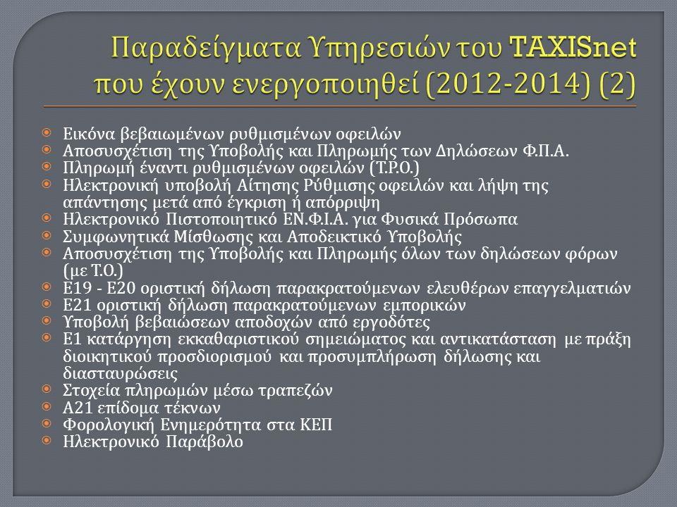 Παραδείγματα Υπηρεσιών του TAXISnet που έχουν ενεργοποιηθεί (2012-2014) (2)