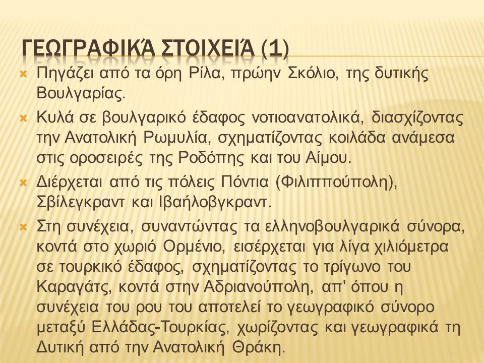 Γεωγραφικά στοιχειά (1)
