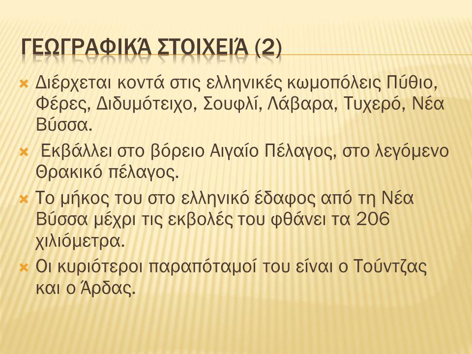 Γεωγραφικά στοιχειά (2)