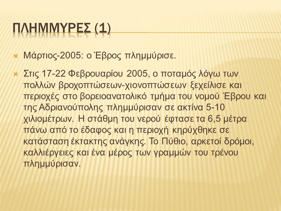 ΠΛΗΜΜΥΡΕΣ (1) Μάρτιος-2005: ο Έβρος πλημμύρισε.