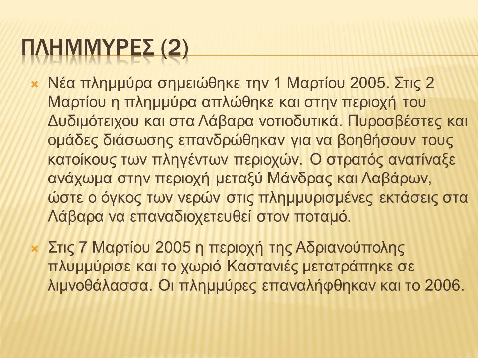 ΠΛΗΜΜΥΡΕΣ (2)
