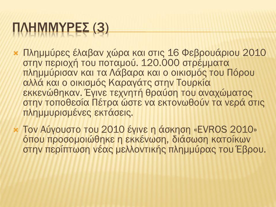 ΠΛΗΜΜΥΡΕΣ (3)