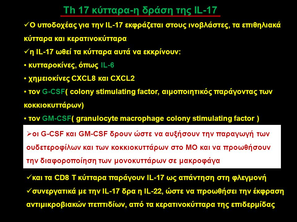 Th 17 κύτταρα-η δράση της IL-17