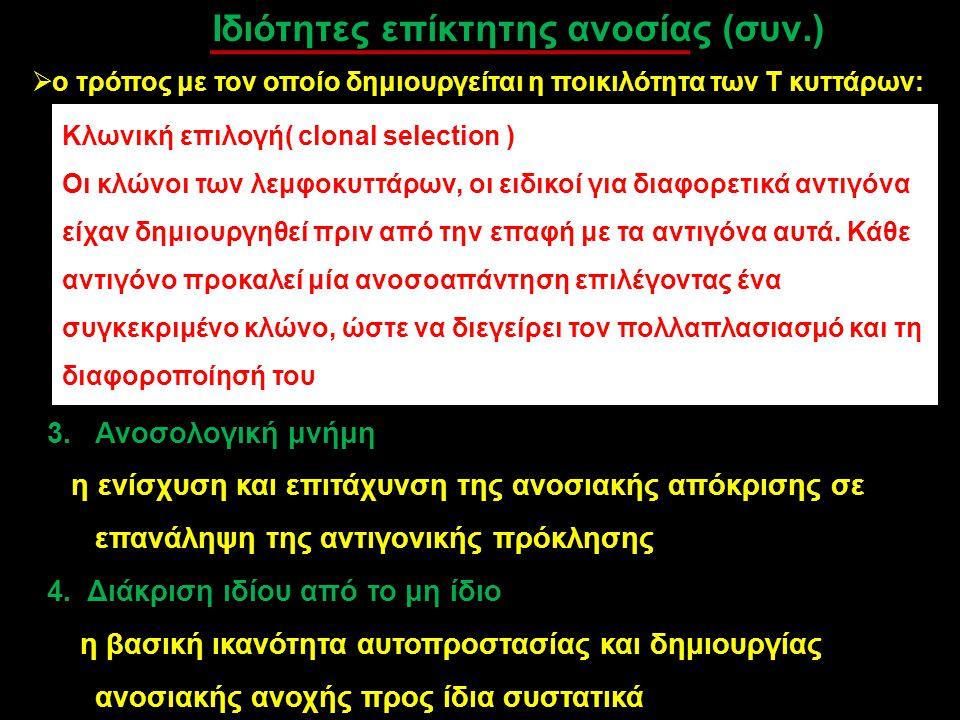 Ιδιότητες επίκτητης ανοσίας (συν.)