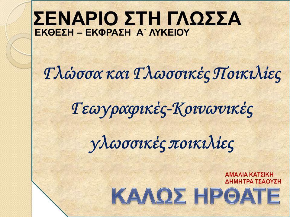 ΚΑΛΩΣ ΗΡΘΑΤΕ ΣΕΝΑΡΙΟ ΣΤΗ ΓΛΩΣΣΑ
