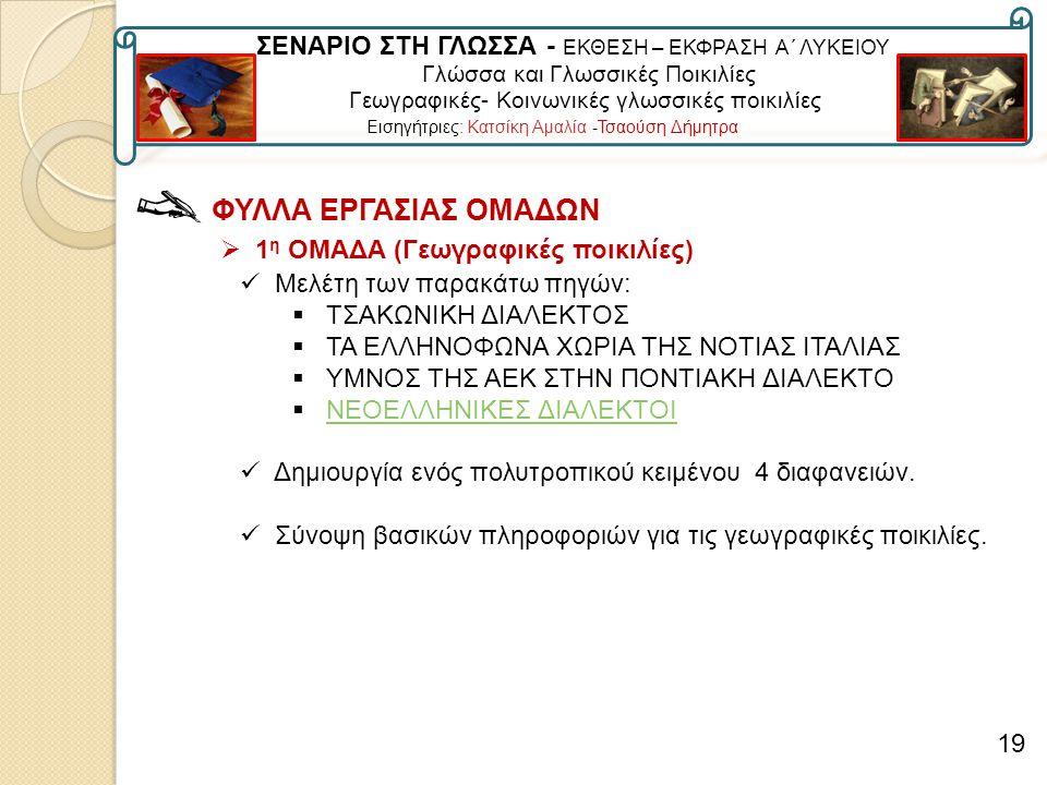 ΦΥΛΛΑ ΕΡΓΑΣΙΑΣ ΟΜΑΔΩΝ 1η ΟΜΑΔΑ (Γεωγραφικές ποικιλίες)