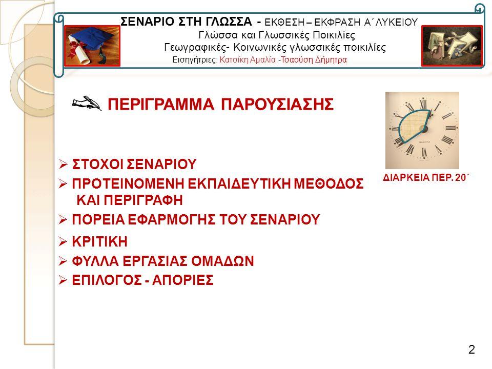 ΠΕΡΙΓΡΑΜΜΑ ΠΑΡΟΥΣΙΑΣΗΣ