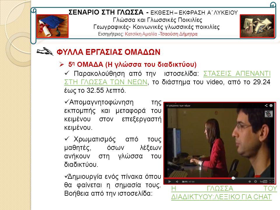 ΦΥΛΛΑ ΕΡΓΑΣΙΑΣ ΟΜΑΔΩΝ 5η ΟΜΑΔΑ (Η γλώσσα του διαδικτύου)
