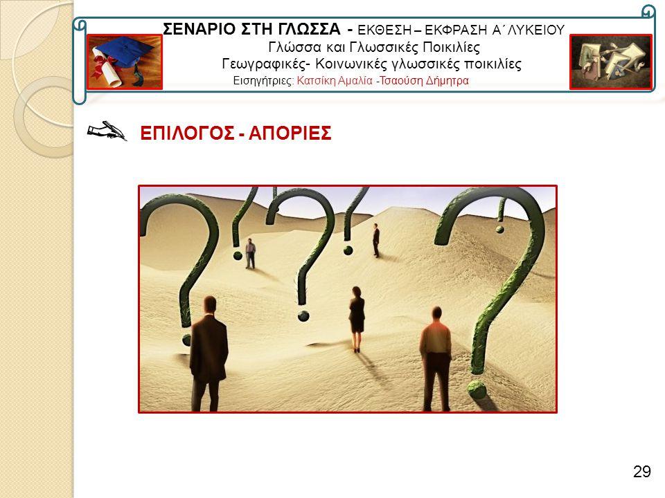 ΕΠΙΛΟΓΟΣ - ΑΠΟΡΙΕΣ
