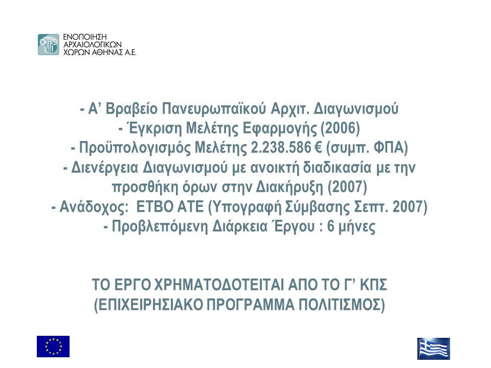 - Α' Βραβείο Πανευρωπαϊκού Αρχιτ