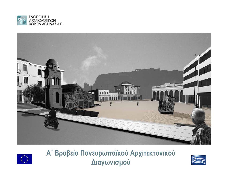 A΄ Βραβείο Πανευρωπαϊκού Αρχιτεκτονικού Διαγωνισμού