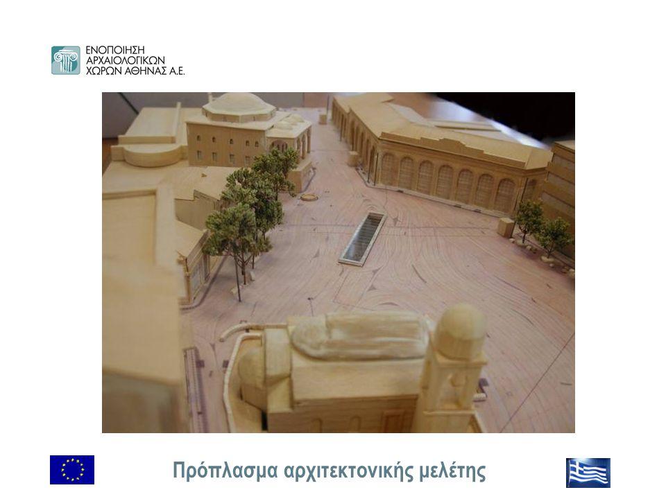 Πρόπλασμα αρχιτεκτονικής μελέτης