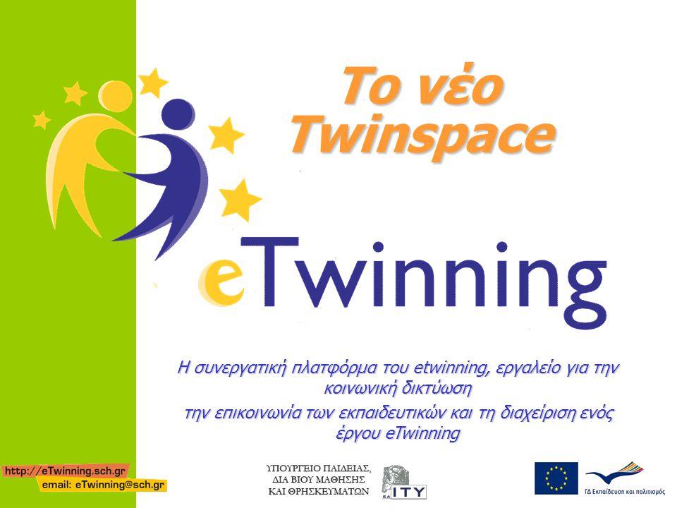 Το νέο Twinspace Η συνεργατική πλατφόρμα του etwinning, εργαλείο για την κοινωνική δικτύωση.