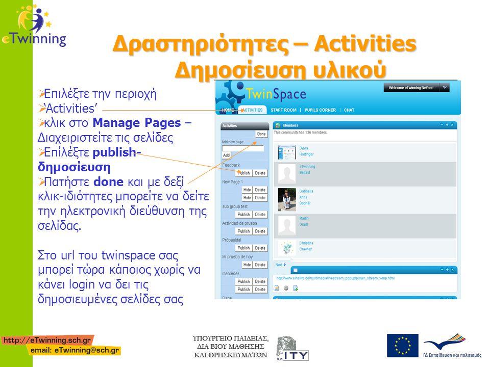 Δραστηριότητες – Activities Δημοσίευση υλικού