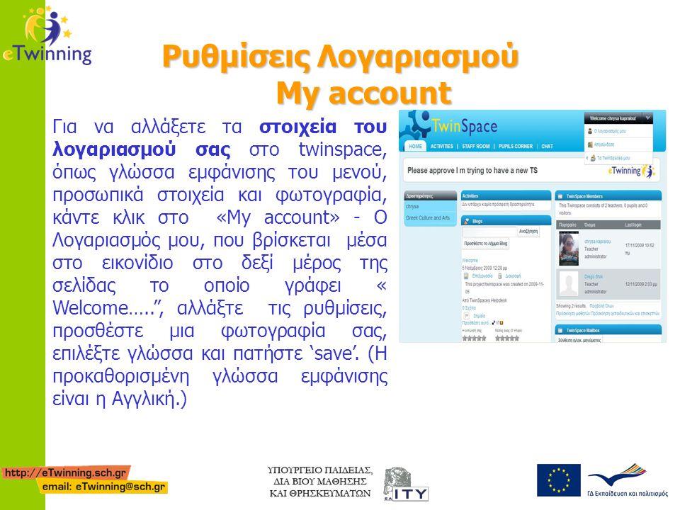 Ρυθμίσεις Λογαριασμού My account