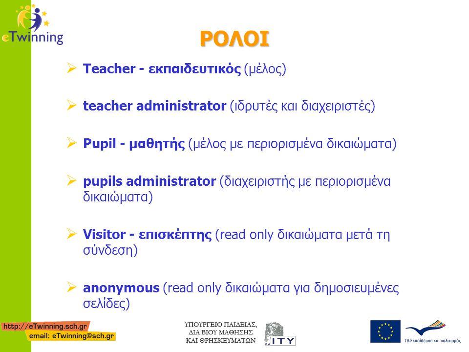 ΡΟΛΟΙ Teacher - εκπαιδευτικός (μέλος)