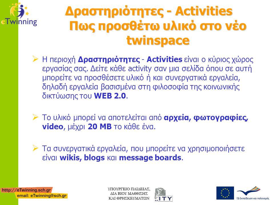 Δραστηριότητες - Activities Πως προσθέτω υλικό στο νέο twinspace
