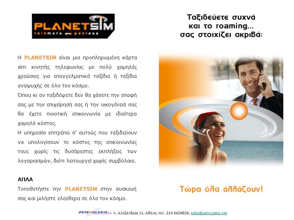 Λ. Αλεξάνδρας 11, Αθήνα, τηλ. 210 6429829, sales@petroulakis.net