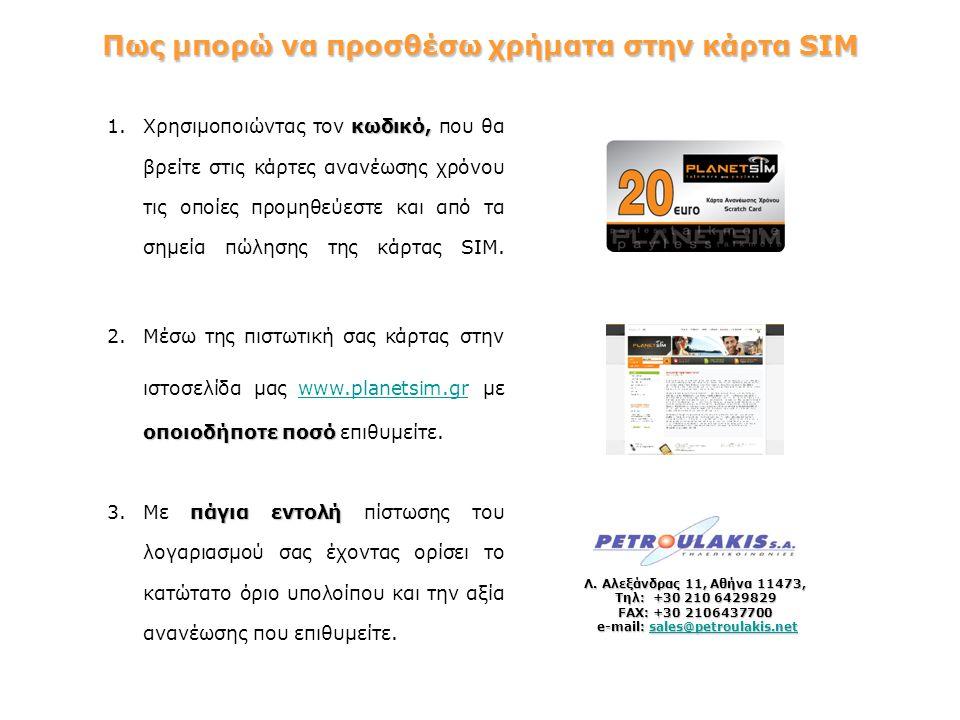 e-mail: sales@petroulakis.net