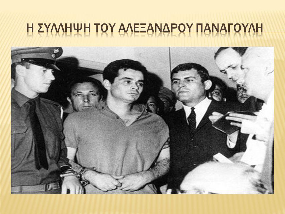 Η Συλληψη του αλεξανδρου παναγουλη