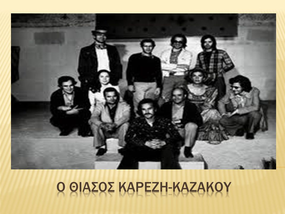 Ο ΘΙΑΣΟΣ ΚΑΡΕΖΗ-ΚΑΖΑΚΟΥ
