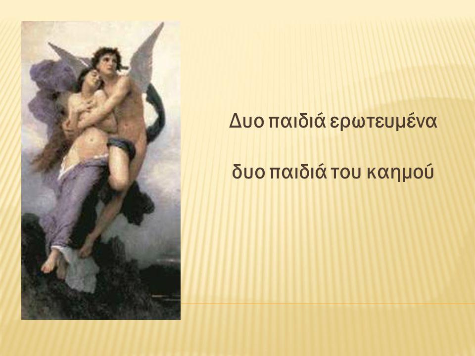 Δυο παιδιά ερωτευμένα δυο παιδιά του καημού