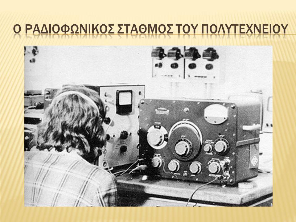 Ο ραδιοφωνικοσ σταθμοσ του πολυτεχνειου