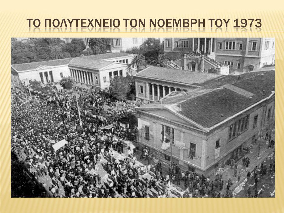 Το πολυτεχνειο τον νοεμβρη του 1973