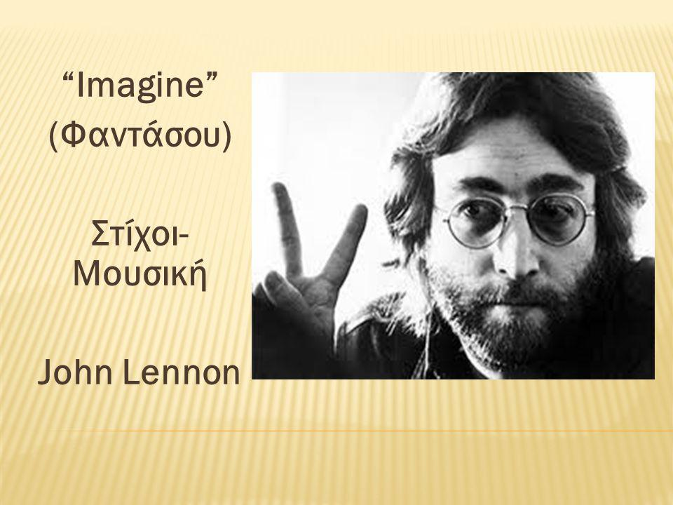 Imagine (Φαντάσου) Στίχοι-Μουσική John Lennon