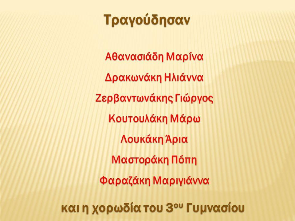 Ζερβαντωνάκης Γιώργος και η χορωδία του 3ου Γυμνασίου