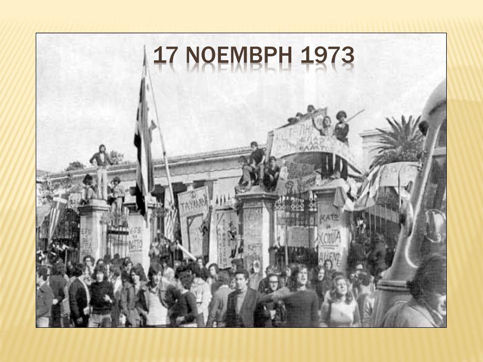 17 Νοεμβρη 1973