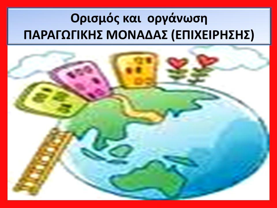 ΠΑΡΑΓΩΓΙΚΗΣ ΜΟΝΑΔΑΣ (ΕΠΙΧΕΙΡΗΣΗΣ)
