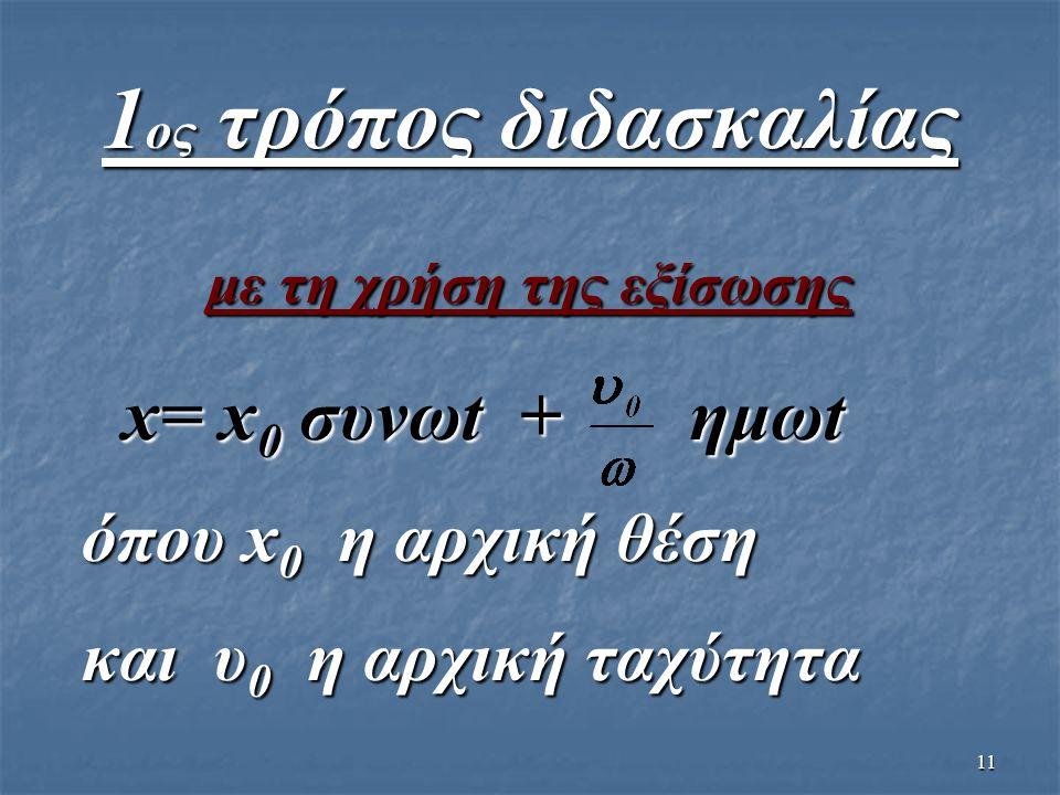 με τη χρήση της εξίσωσης