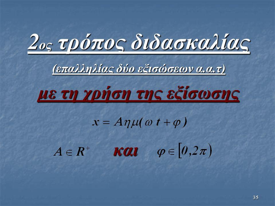 (επαλληλίας δύο εξισώσεων α.α.τ) με τη χρήση της εξίσωσης