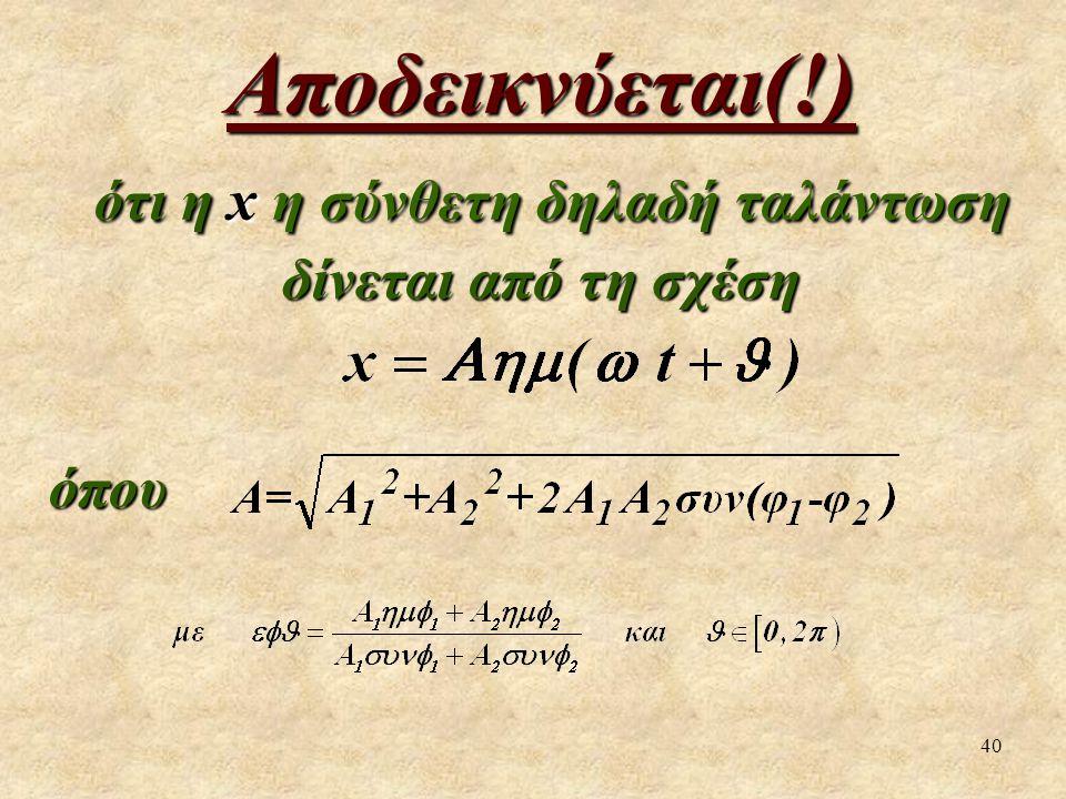 ότι η x η σύνθετη δηλαδή ταλάντωση δίνεται από τη σχέση