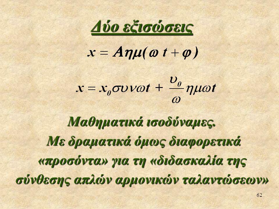 Μαθηματικά ισοδύναμες.