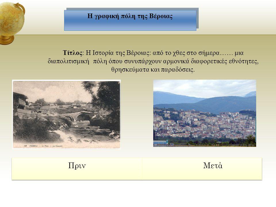 Η γραφική πόλη της Βέροιας