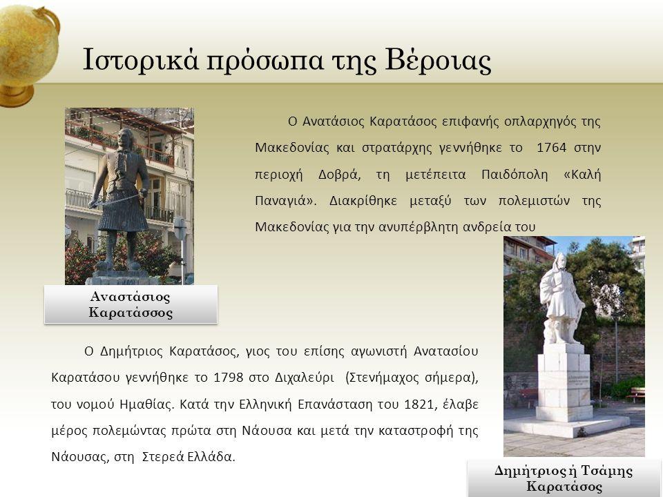 Ιστορικά πρόσωπα της Βέροιας