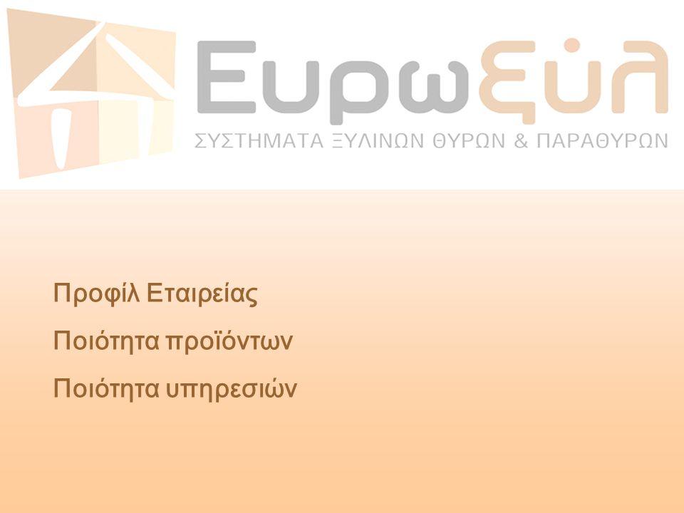 Προφίλ Εταιρείας Ποιότητα προϊόντων Ποιότητα υπηρεσιών